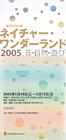 ネイチャー・ワンダーランド2005~音・自然・遊び