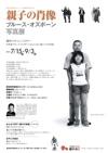 再開館特別企画Ⅱ 親子の肖像ブルース・オズボーン写真展
