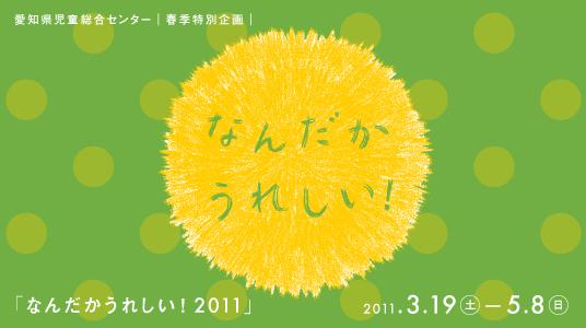 春季特別企画 なんだかうれしい!2011