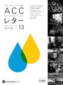 ACCレター2013秋表紙
