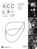 ACCレター2014a_icon