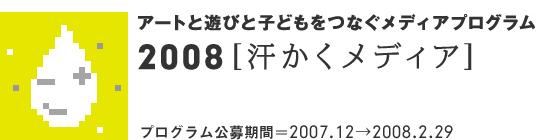 2008年度[汗かくメディア]