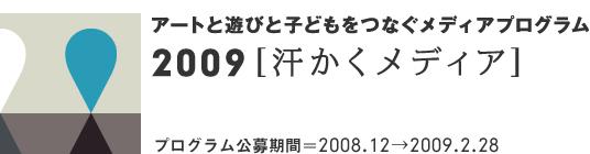 2009年度[汗かくメディア]