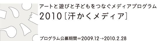 2010年度[汗かくメディア]