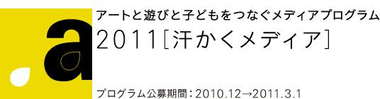 2011年度[汗かくメディア]
