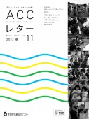 ACCレター2013春号表紙