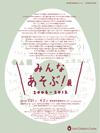 みんな・あそぶ!展2006-2012アイコン