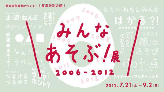 みんな・あそぶ!展2006-2012