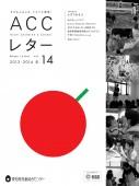 ACCレター14冬号 表紙
