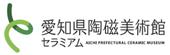 愛知県陶磁美術館 愛知県瀬戸市にある、3点の重要文化財を含む6000点超のコレクションを誇る、日本屈指の陶磁専門ミュージアムです。