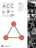 accレター2017冬29号表紙