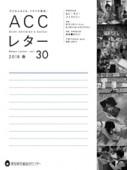 accレター2018春_表紙