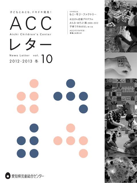 •Ž†ACCレター2012冬号
