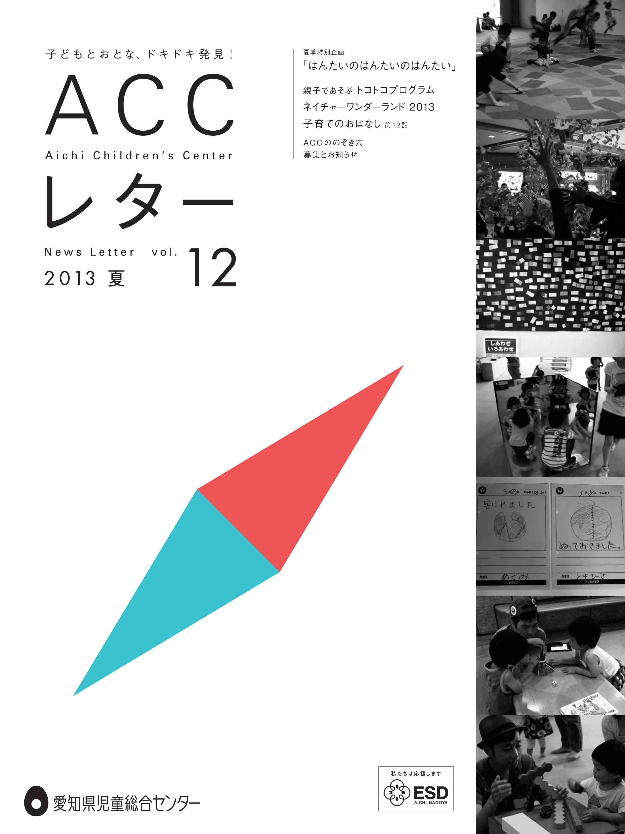 ACCレター2013夏12号表紙