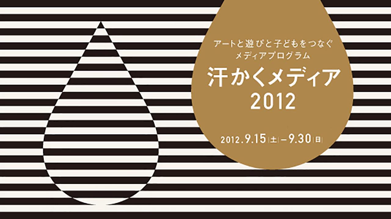 汗かくメディア2012受賞作品公開展示