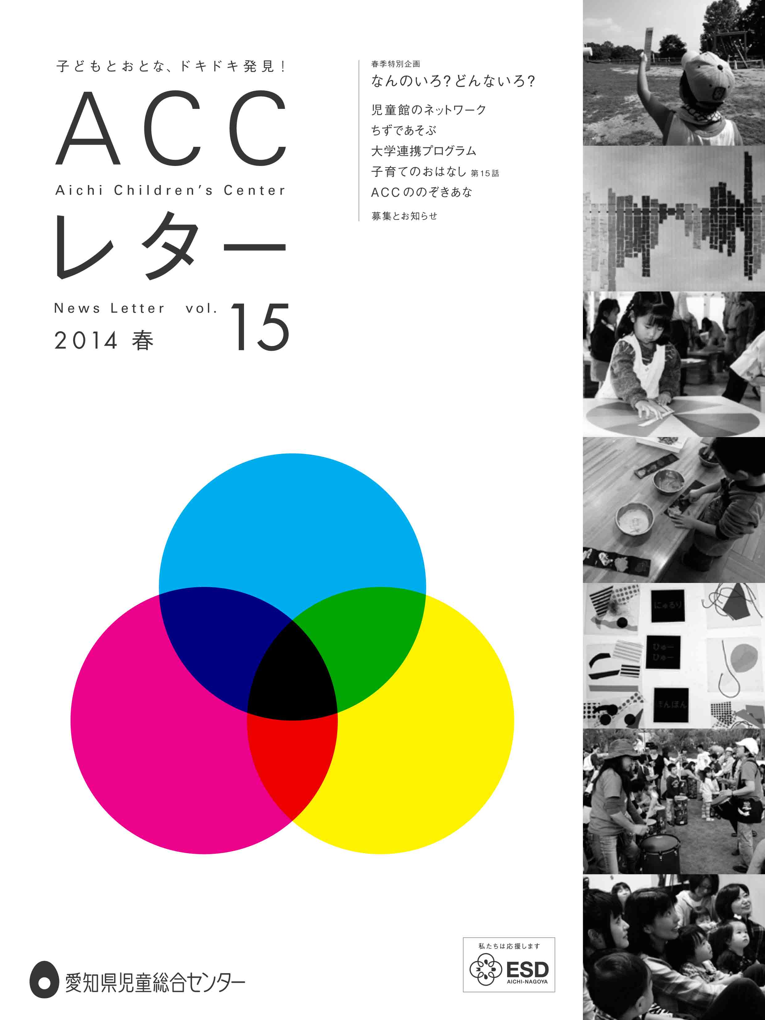 ACCレター15号表紙