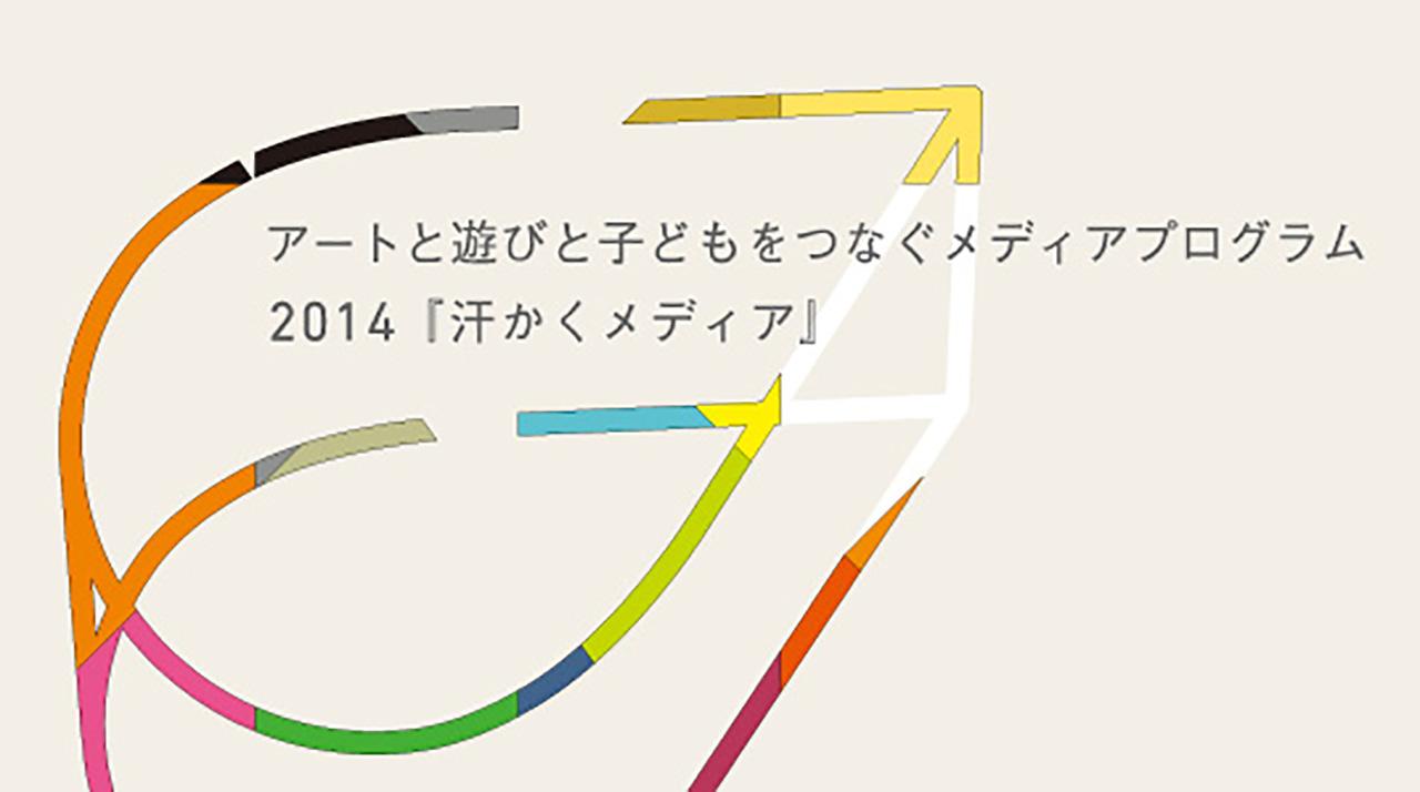 汗かくメディア2014受賞作品公開展示【記録】