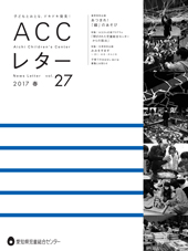 ACCレター2016冬26号表紙