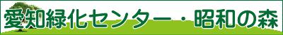 愛知県緑化センター・愛知県昭和の森