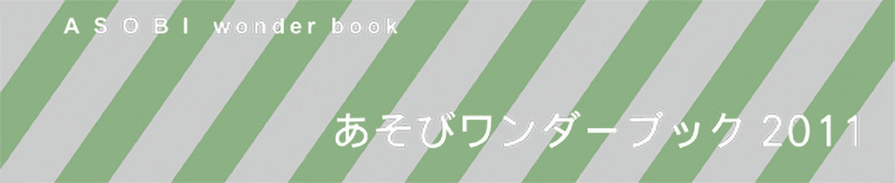 あそびワンダーブック2011