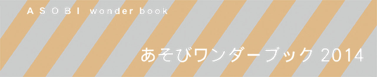あそびワンダーブック2014