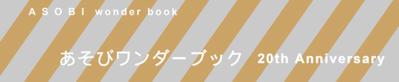 あそびワンダーブック20th Anniversary