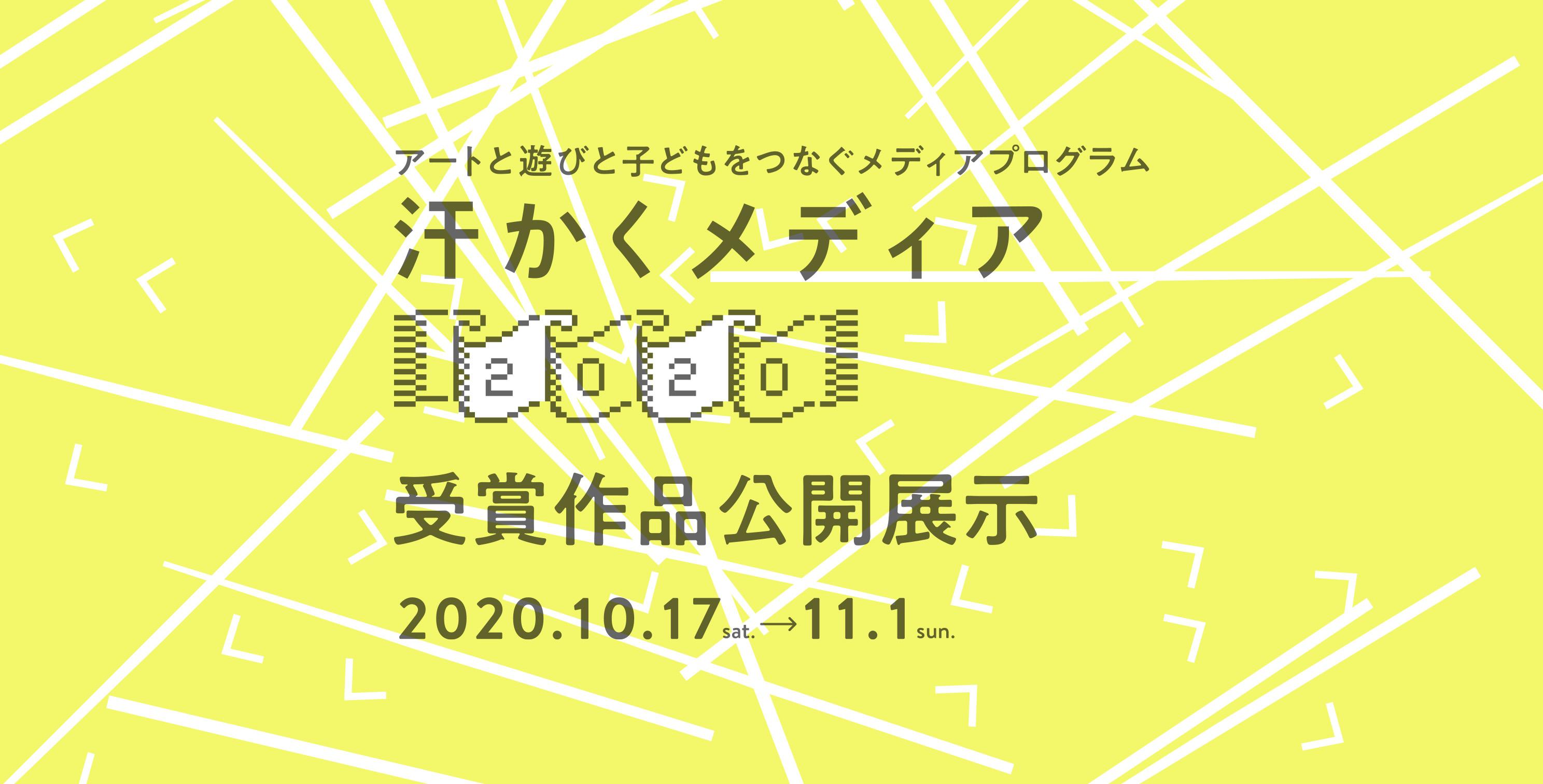 汗かくメディア2020受賞作品公開展示【記録】